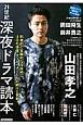 21世紀深夜ドラマ読本 山田孝之 刺激的で実験的な深夜枠に注目の俳優・クリエイターた