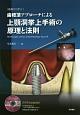 歯槽頂アプローチによる 上顎洞挙上手術の原理と法則 DVD付 基礎から学ぶ