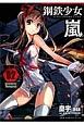 Battleship Girl Tempest-鋼鉄少女 嵐- (2)