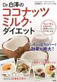 Dr.白澤のココナッツミルク・ダイエット カンタン&低カロリーで効果が絶大! ちょい足しするだけで燃焼しやすいカラダになる