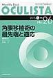 OCULISTA 2015.5 角膜移植術の最先端と適応 Monthly Book(26)