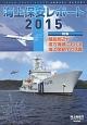 海上保安レポート 2015 特集:離島周辺や遠方海域における海上保安庁の活躍