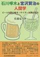 石川啄木と宮沢賢治の人間学 ビールを飲む啄木×サイダーを飲む賢治