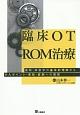 臨床OT ROM治療
