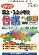 国立・私立小学校 合格への道 小学校案内<関西版> 2016 小学校受験のためのマニュアルブック