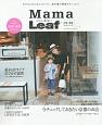 京都・滋賀 Mama Leaf 子どもと一緒が楽しい 子どもと行けるレストラン、遊び場の情報がたっぷり!