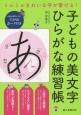 子どもの美文字ひらがな練習帳 ミルミルきれいな字が書ける!