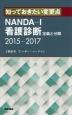 NANDA-I看護診断 定義と分類 2015-2017 知っておきたい変更点