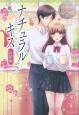ナチュラルキス 新婚編 Sahoko&Keishi(5)