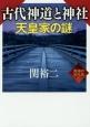 古代神道と神社 天皇家の謎 異端の古代史1