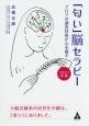 「匂い」脳セラピー アロマの調香技術が心を癒す