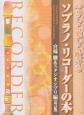 やさしく楽しく吹けるソプラノ・リコーダーの本 宮崎駿&スタジオジブリ編<改訂版>