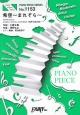 希空~まれぞら~ by 澤野弘之 ピアノソロ・ピアノ&ヴォーカル&混声三部合唱 NHK連続テレビ小説『まれ』オープニングテーマ曲