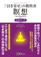 「引き寄せ」の教科書 瞑想 CDブック 瞑想で気づく、しあわせとあなたの真実の望み ここま