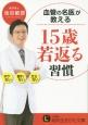 血管の名医が教える 15歳若返る習慣 ボケない・疲れない・太らない