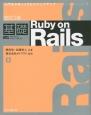 基礎 Ruby on Rails<改訂3版> 入門からゆっくりとステップアップ
