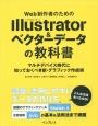 Web制作者のためのIllustrator&ベクターデータの教科書 マルチデバイス時代に知っておくべき新・グラフィック