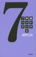 7手詰ハンドブック (2)