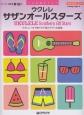 ウクレレ/サザンオールスターズ 模範演奏CD付 ウクレレ1本で奏でる不滅のサザン名曲集