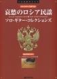 ソロ・ギターで奏でる 哀愁のロシア民謡/ソロ・ギター・コレクションズ 模範演奏CD付