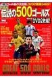 サッカー伝説の500ゴールズ The DVD<新装版>