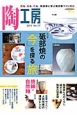 季刊 陶工房 特集1:砥部焼の「今」を探る旅 観る、知る、作る。陶芸家に学ぶ焼き物づくりの技(77)