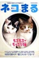 ネコまる 2015夏秋 みんなで作る猫マガジン(30)