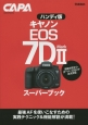キヤノンEOS 7D Mark2スーパーブック<ハンディ版> 現場で役立つオーナーズガイドの決定版