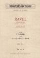 ラヴェル ピアノ協奏曲ト長調/左手のための協奏曲