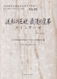 逆転の王妃・最後の皇帝メインテーマ 葉加瀬太郎作曲 ピアノ伴奏・バイオリンパート付き