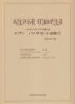 ジプシーバイオリン小曲集 バイオリンソロ・ピアノ伴奏付き (1)