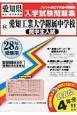 愛知工業大学附属中学校 奨学生入試 平成28年
