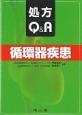 処方Q&A 循環器疾患