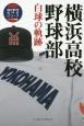 横浜高校野球部 白球の軌跡 高校野球名門校シリーズ<ハンディ版>1
