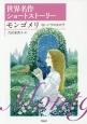 世界名作ショートストーリー モンゴメリ/白いバラの女の子