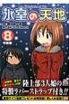 氷室の天地 Fate/school life<特装版> (8)