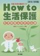 How to生活保護<生活保護法改定対応版> 2015-2016 申請・利用の徹底ガイド