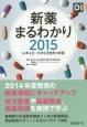 新薬まるわかり 2015 2014年4月~2015年2月発売の新薬