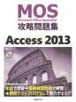 MOS-Microsoft Office Specialist- 攻略問題集 Access 2013