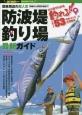 関東周辺の超人気防波堤釣り場最新ガイド ひと目でわかる釣れる!!スポット53のポイント&攻略法 茨城から伊豆半島まで