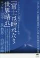 富士は晴れたり世界晴れ ミロクの世までの最短は2018年 パラレルアースから《最良の未来をグレンと今に引き寄