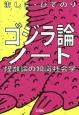 ゴジラ論ノート 怪獣論の知識社会学