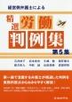 精選労働判例集 経営側弁護士による(5)