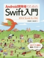 Android開発者のためのSwift入門 iOS 8/Xcode 6.x対応