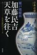 瀬戸焼磁祖 加藤民吉、天草を往く 天草回廊記シリーズ