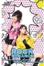 ROCK NANANON/Android1617(A)(ミュージックカード)