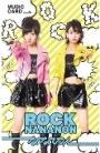 ROCK NANANON/Android1617(B)(ミュージックカード)