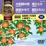 カラオケサークルWベスト4(演歌)~大和路の恋