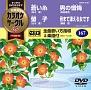 カラオケサークルWベスト4(演歌)~蒼い糸