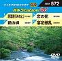 音多ステーションW(演歌)~居酒屋「みなと」~(4曲入)
